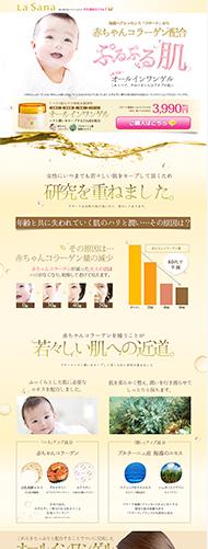 美容オールインワンゲル販売用ランディングページ(LP)デザイン・制作事例