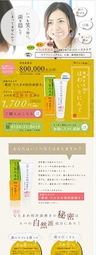 最大CVR10倍! なた豆歯磨き粉販売用ランディングページ(LP)デザイン・制作事例