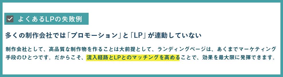 よくあるLPの失敗例 多くの制作会社では「プロモーション」と「LP」が連動していない