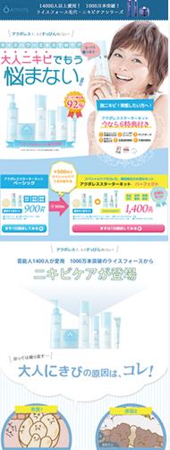 ニキビ用ケア化粧品販売用ランディングページ(LP)デザイン・制作事例