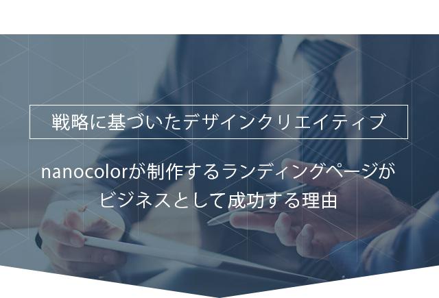 戦略に基づいたデザインクリエイティブ。nanocolorが制作するランディングページが ビジネスとして成功する理由