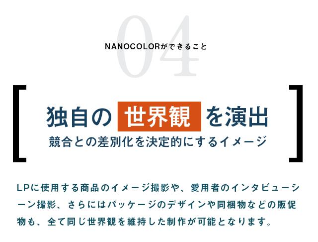 NANOCOLORができること04 独自の世界観を演出 競合との差別化を決定的にするイメージ