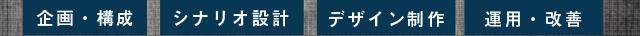 企画・構成/シナリオ設計/デザイン制作/運用・改善