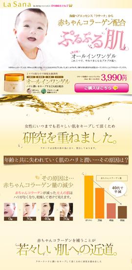 株式会社ヤマサキ様「オールイオンワンゲル」ランディングページ(LP)制作事例