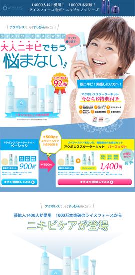 ニキビ用ケア化粧品ランディングページ制作事例