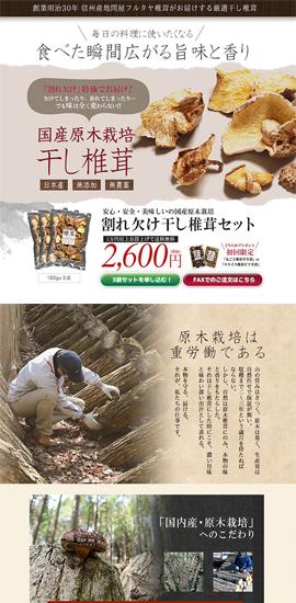 食品 干し椎茸販売ランディングページ制作事例