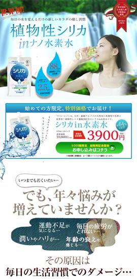 水素水ミネラルウォーター販売ランディングページ制作事例