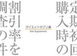 title_diet