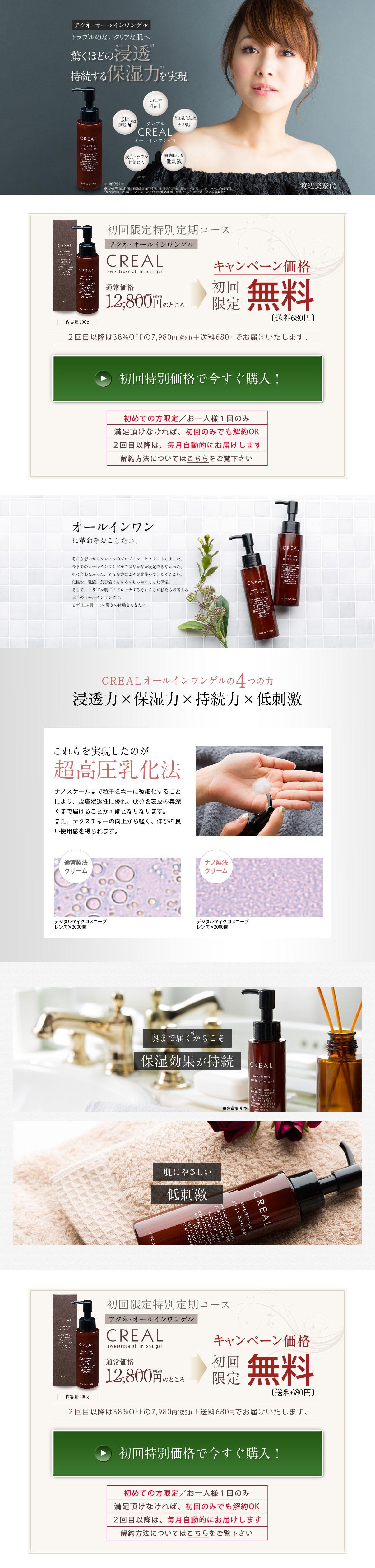 オールインワンゲル販売用ランディングページ(LP)デザイン・制作事例01