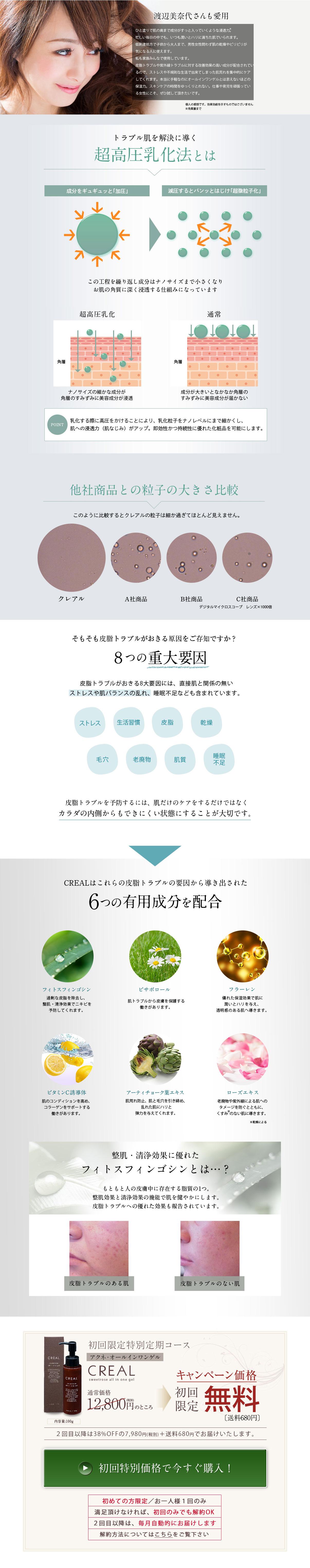 オールインワンゲル販売用ランディングページ(LP)デザイン・制作事例02