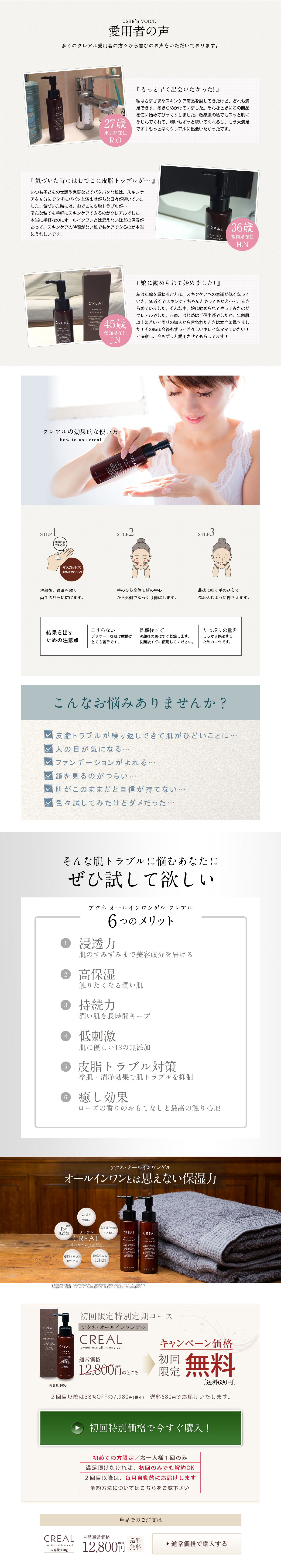 オールインワンゲル販売用ランディングページ(LP)デザイン・制作事例03