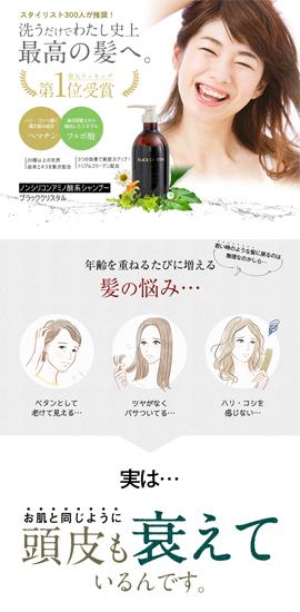 株式会社多田様「ブラッククリスタル」ランディングページ(LP)制作事例