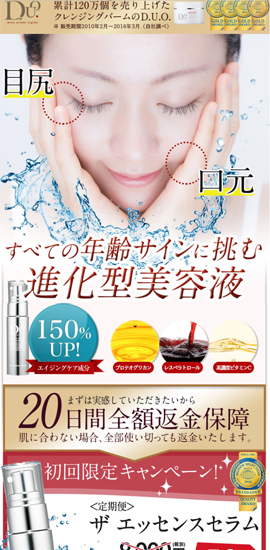 美容液販売用ランディングページ(LP)制作事例