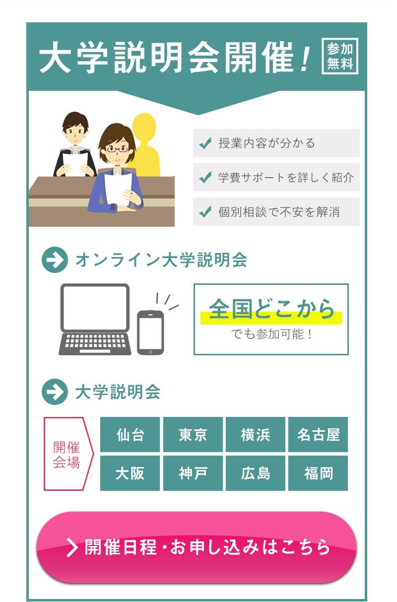 インターネット通信制大学の資料請求用ランディングページ(LP)デザイン・制作事例07