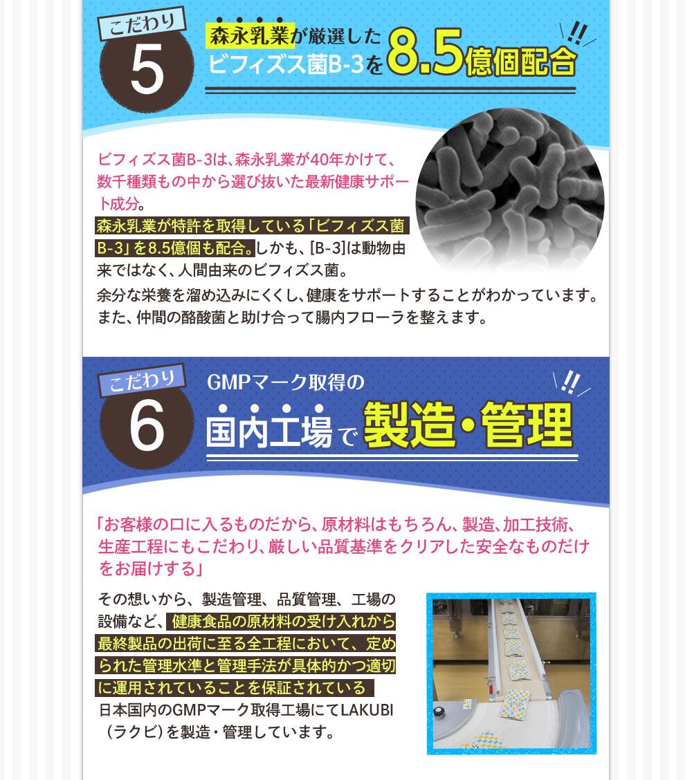 腸内サポートサプリ販売用ランディングページ(LP)デザイン・制作事例12