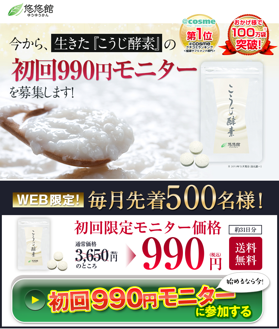 酵素サプリ販売用ランディングページ(LP)デザイン・制作事例01