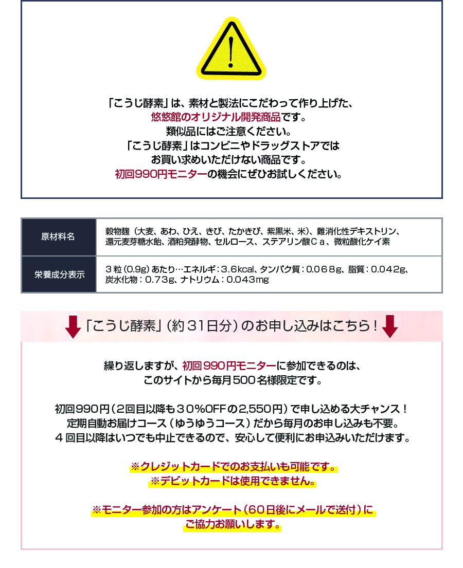 酵素サプリ販売用ランディングページ(LP)デザイン・制作事例27