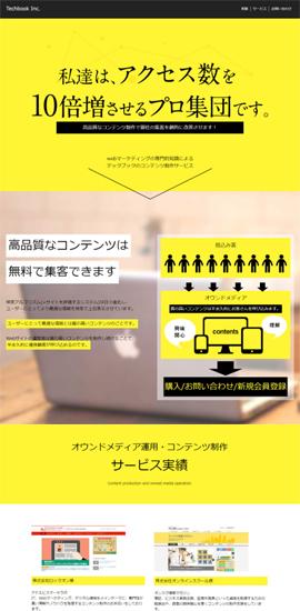 コンテンツ制作サービスランディングページ(LP)制作事例
