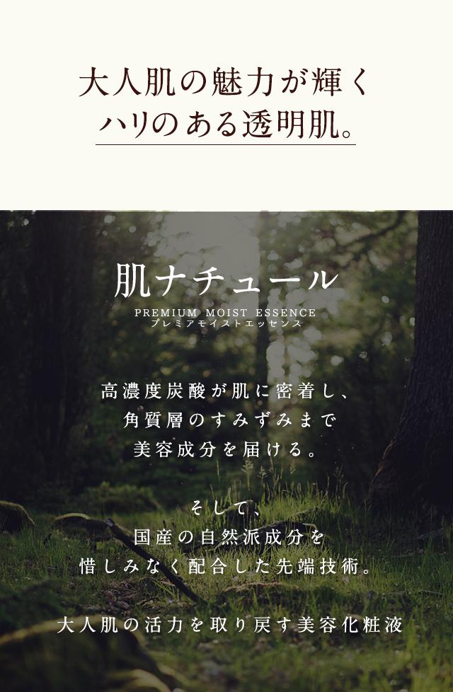 オールインワン美容液販売用ランディングページ(LP)デザイン・制作事例02