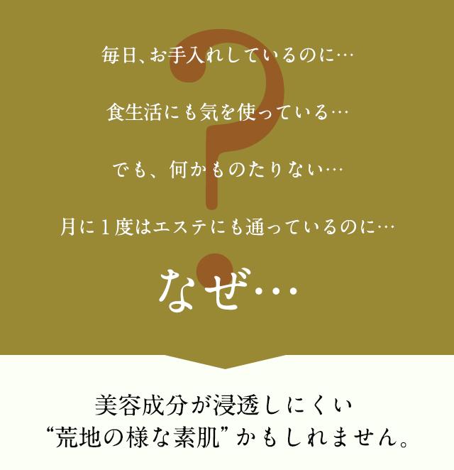 オールインワン美容液販売用ランディングページ(LP)デザイン・制作事例03