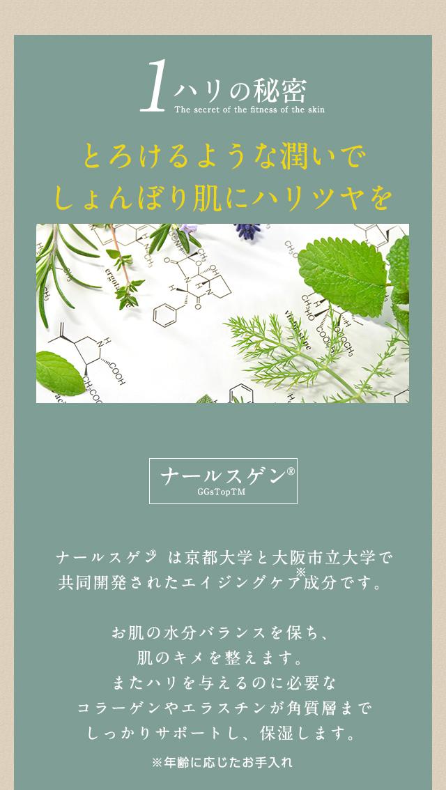 オールインワン美容液販売用ランディングページ(LP)デザイン・制作事例06