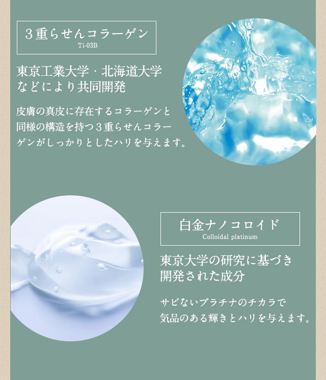 オールインワン美容液販売用ランディングページ(LP)デザイン・制作事例09