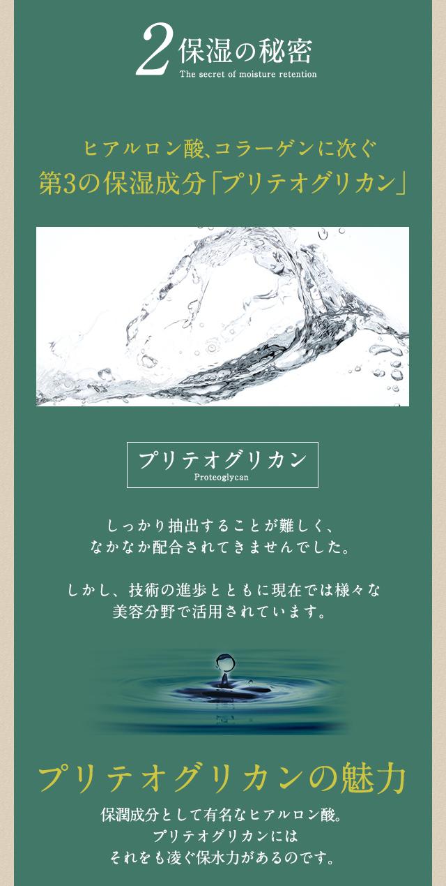 オールインワン美容液販売用ランディングページ(LP)デザイン・制作事例10