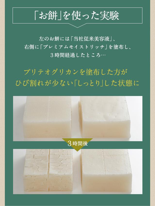 オールインワン美容液販売用ランディングページ(LP)デザイン・制作事例11