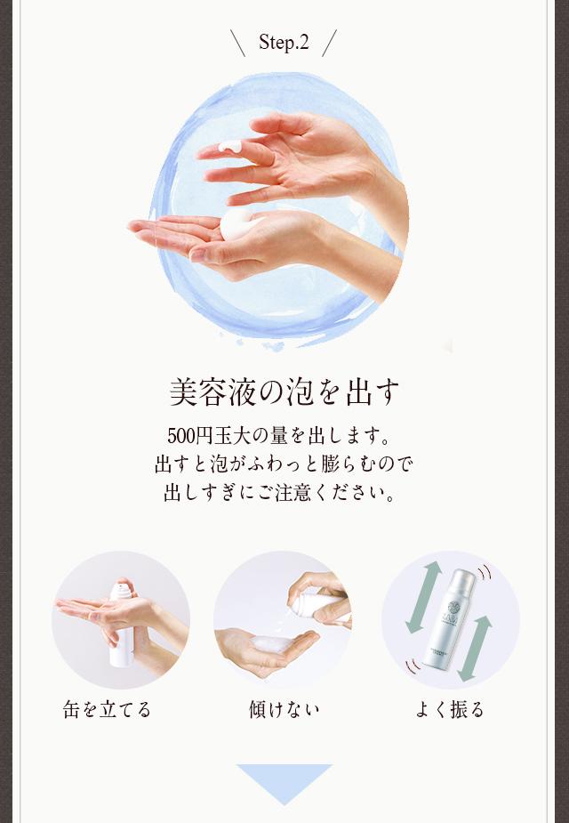 オールインワン美容液販売用ランディングページ(LP)デザイン・制作事例22
