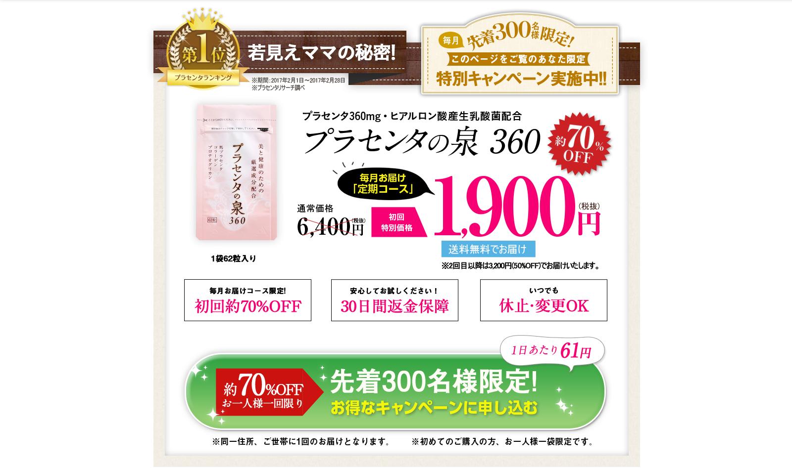 プラセンタサプリ販売用ランディングページ(LP)デザイン・制作事例02