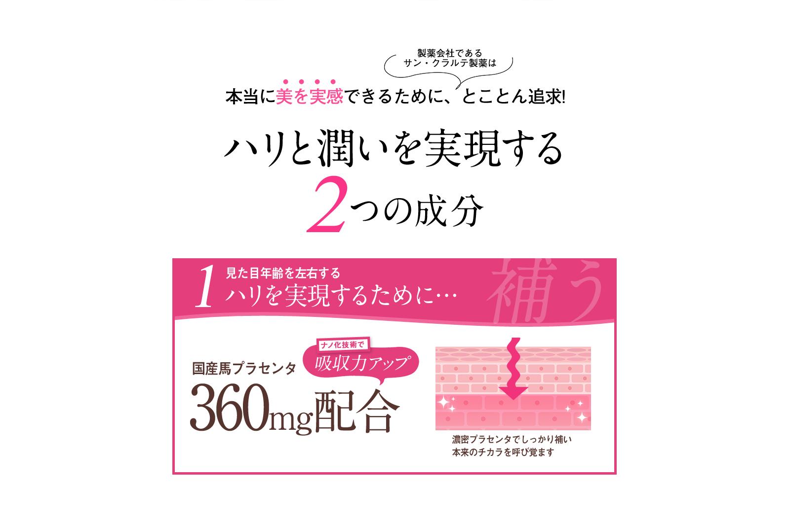 プラセンタサプリ販売用ランディングページ(LP)デザイン・制作事例06
