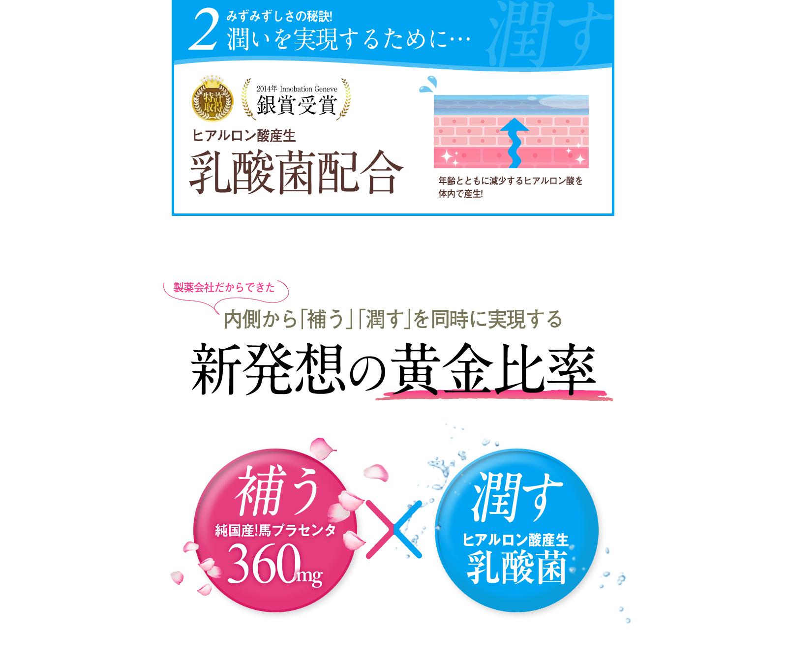 プラセンタサプリ販売用ランディングページ(LP)デザイン・制作事例07