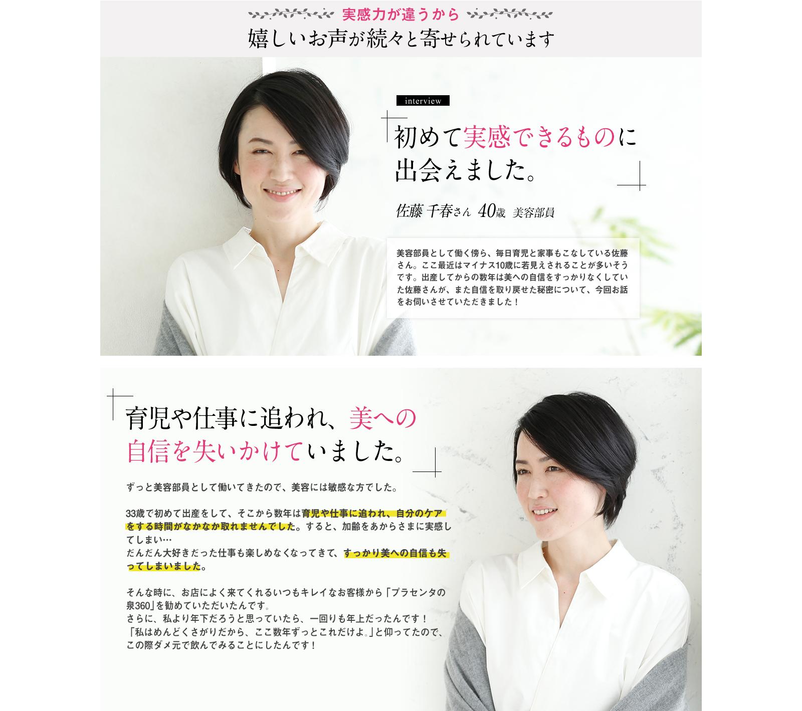 プラセンタサプリ販売用ランディングページ(LP)デザイン・制作事例08