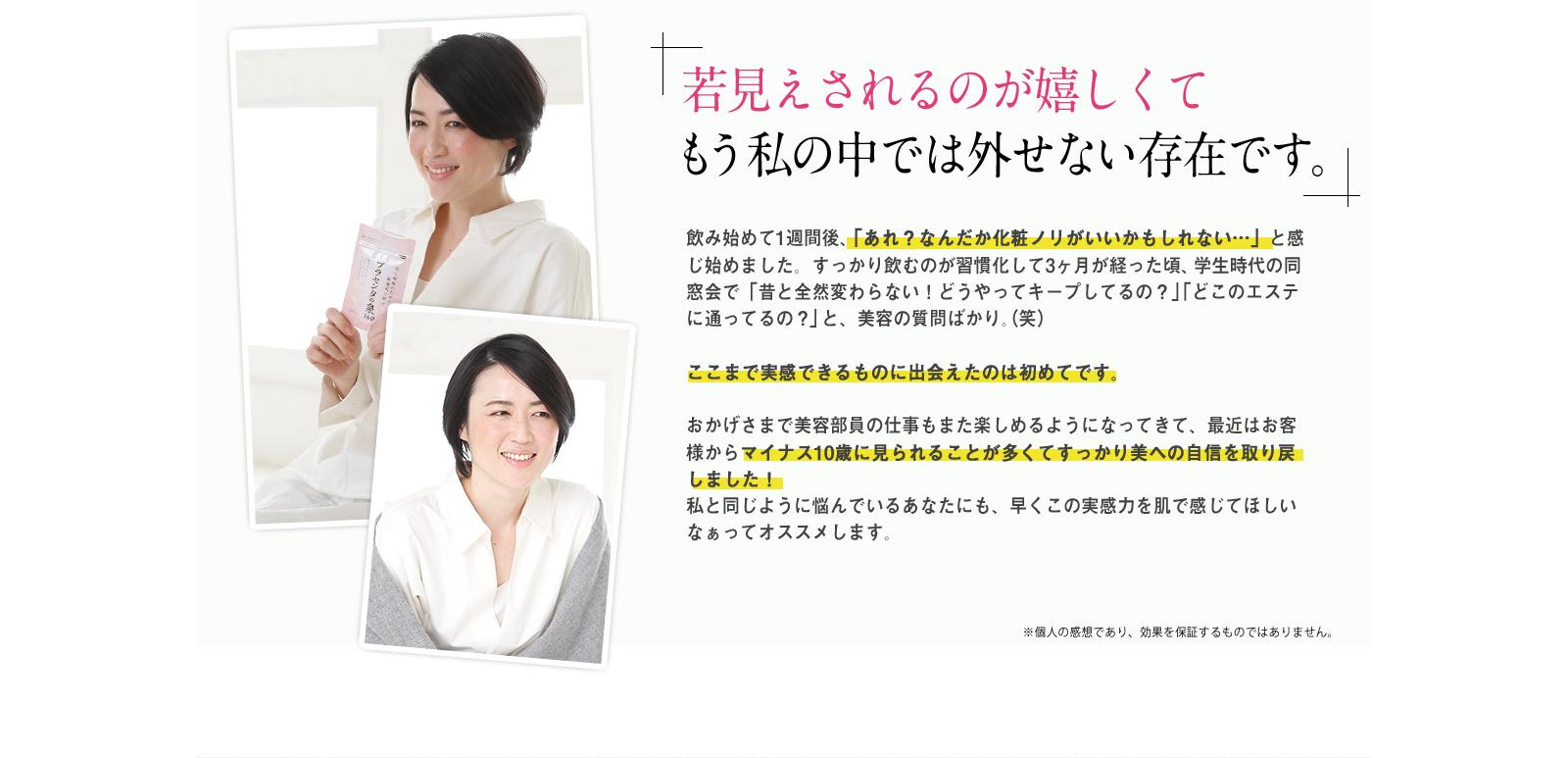 プラセンタサプリ販売用ランディングページ(LP)デザイン・制作事例09