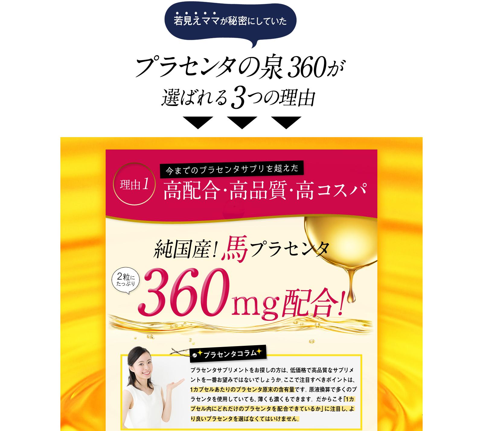プラセンタサプリ販売用ランディングページ(LP)デザイン・制作事例13