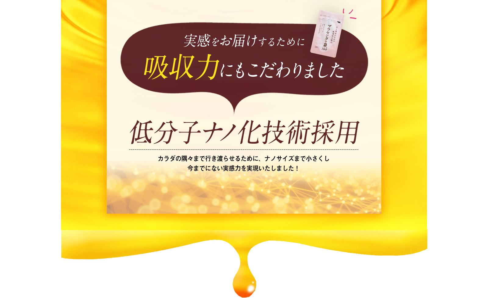 プラセンタサプリ販売用ランディングページ(LP)デザイン・制作事例14