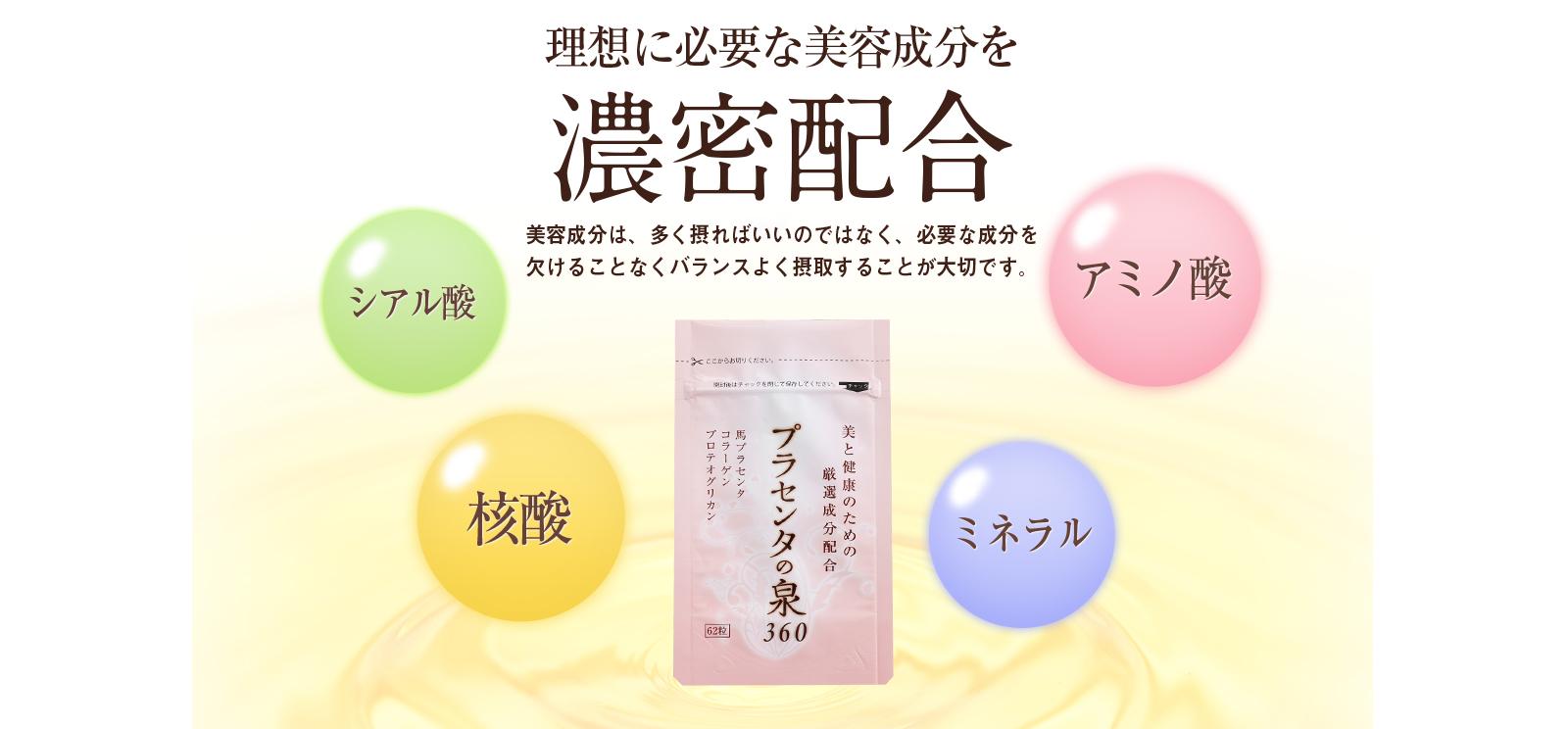 プラセンタサプリ販売用ランディングページ(LP)デザイン・制作事例15