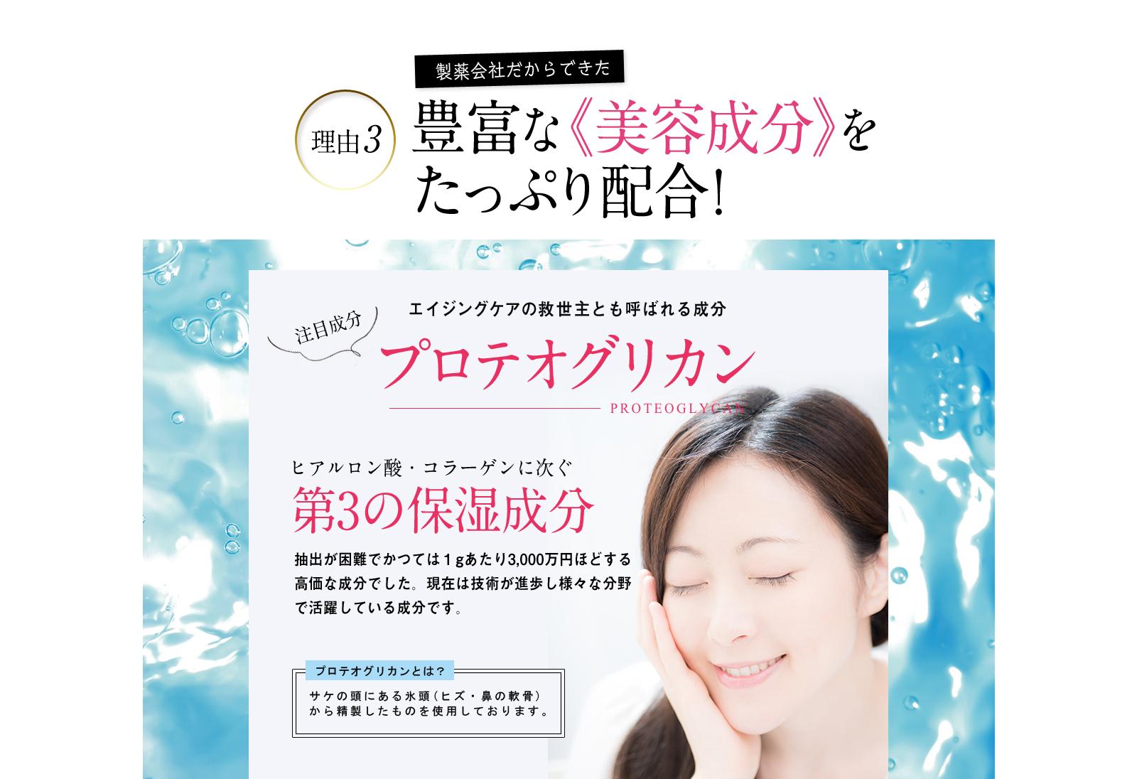 プラセンタサプリ販売用ランディングページ(LP)デザイン・制作事例21