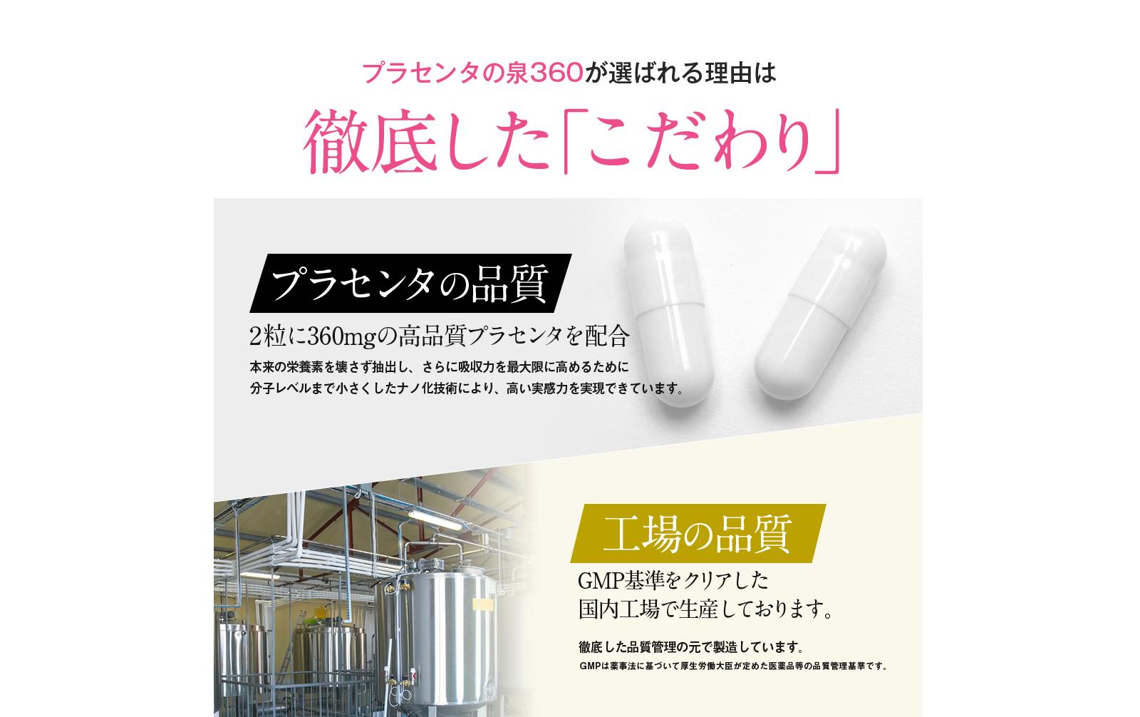 プラセンタサプリ販売用ランディングページ(LP)デザイン・制作事例29