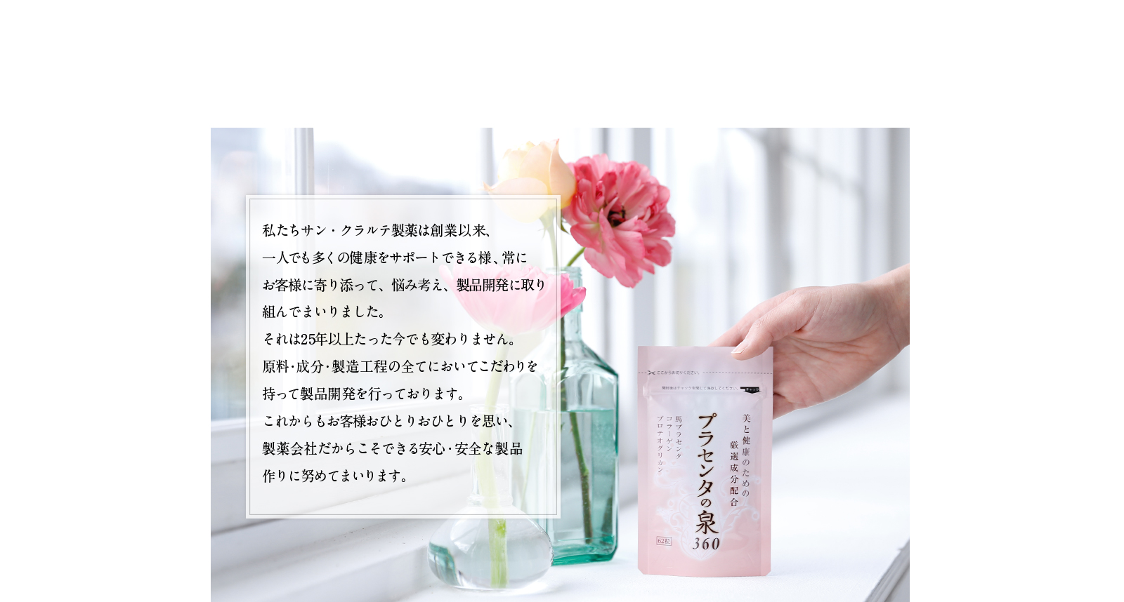 プラセンタサプリ販売用ランディングページ(LP)デザイン・制作事例30