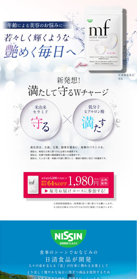 日清食品株式会社様「モイストフュージョン」ランディングページ(LP)制作事例