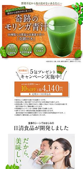 日清食品株式会社様「奇跡のモリンガ青汁」ランディングページ(LP)制作事例
