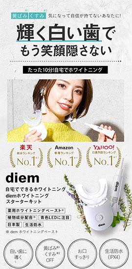 株式会社I-ne様「diem」ランディングページ(LP)制作事例