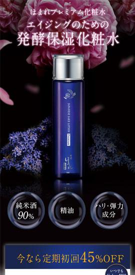 日本ゼトック株式会社様「ほまれプレミアム化粧水」ランディングページ(LP)制作事例